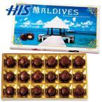 モルディブ お土産 モルディブ マカデミアナッツチョコレート 1箱 おみやげ ギフト HIS ID:95360105画像