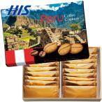 ペルー お土産 ペルー コーヒークッキー 1箱 おみやげ ギフト HIS ID:95290216