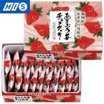 福岡 お土産 あまおう苺チョコクッキー  おみやげ ギフト プレゼント お取り寄せ HIS  ID:11160020