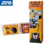 熊本 お土産 くまもと バター&チョコクッキー(小)  おみやげ ギフト プレゼント お取り寄せ HIS  ID:11160041