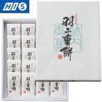石川 お土産 羽二重餅 1箱  おみやげ ギフト HIS ID:92550024
