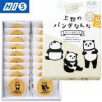 東京 お土産 上野のパンダなんだ クリームサンド  おみやげ ギフト HIS ID:92540056