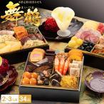 おせち 2019年新春「博多久松」本格定番3段重おせち料理「舞鶴」6.5寸×3段重・おせち料理 全35品・2-3人前・おせち予約
