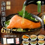 【訳有】贅沢海鮮茶漬け6食セット(賞味期限:2020/3/19)[博多久松] お茶漬けの素 軽減税率
