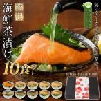 遅れてごめんね 贅沢海鮮茶漬け10食セット 博多久松 お茶漬けの素 ギフト 銀鮭 ふぐ 鯛 さわら 焼さば カラスガレイ