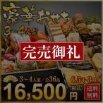 おせち 2018年新春「博多久松」豪華おせち 3〜4人前 6.5寸×3段重・おせち料理 全36品・おせち予約