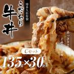 こだわり牛丼Cセット【30パック入り】