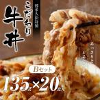 こだわり牛丼Bセット【20パック入り】 軽減税率対象 キャッシュレス
