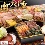 おせち 2020年新春「博多久松」厳選豪華オードブルおせち「肉づくし重」6.5寸×3段重 おせち料理 全18品 5人前 予約
