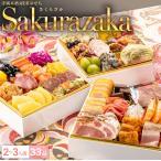 おせち おせち料理 2022 予約 送料無料 博多久松 洋風本格3段重おせち Sakurazaka 6.5寸×3段重 全34品 2人前-3人前 冷凍