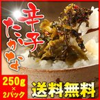 博多久松謹製 辛子たかな 定番・辛口・明太子の中から好きな味を2種類お選びいただけます。※DM便の場合は、代金引換の選択できません。