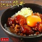 送料無料 博多久松特製 こだわり鶏丼10パックセット