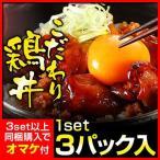 博多久松特製 こだわり鶏丼