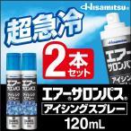 【Y】エアーサロンパスアイシングスプレー 120ml×2本