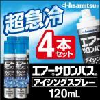 【Yまとめ】エアーサロンパスアイシングスプレー 120ml×4本