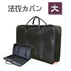 法衣カバン大(法衣かばん 鞄)(寺院用仏具)