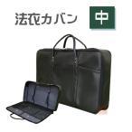 法衣カバン 中(法衣かばん 鞄)(寺院用仏具)