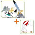 ペットボトルロケット組み立てキット・パラシュートセット