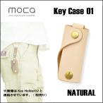 moca(モカ)/ Key Case 01 (NATURAL) キーケース