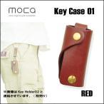 moca(モカ)/ Key Case 01 (RED) キーケース
