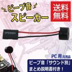 PCマザーボード用 ブザーユニット ビープ音 1個 PC組立て、紛失予備、問題チェックに