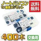 �ͥ����å� PC �Ρ��ȥѥ����� ���� 16���� ������400�� RoHS������