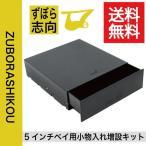 5インチベイ 増設 小物入れ ワンタッチオープン ブラック ずぼら志向 USB SDカード 収納