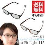 ショッピング眼鏡 老眼鏡 おしゃれ ブルーライトカット ケース 保証書 PrePiar Best Fit Light 115