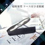 ショッピング眼鏡 老眼鏡 薄型 携帯用 ケース付 超軽量 保証書付 POD READER SMART