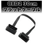 OBD2 フラットケーブル コネクタ 延長ケーブル 30cm 16ピン 移設