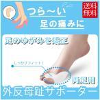 外反母趾 矯正 パッド シリコン 足指保護 フットケア 両足セット 衝撃吸収  男女兼用