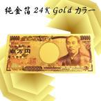 純金箔 一万円札 カラー バージョン 金運 風水開運 GOLD 777777