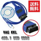 OBD2 KKL VAG COM 409.1 対応 診断機 USB ケーブル VW アウディ用