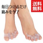 外反母趾 サポーター シリコン 足指パッド むくみ マッサージ  左右セット 痛み軽減