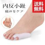 内反小趾 シリコン 外反母趾 小指 痛み緩和 保護 パッド 両足セット 衝撃吸収 男女兼用