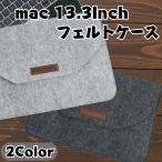 13.3Inch フェルトケース インナーケース ノートパソコン ウルトラブック Macbook Air MacBook Pro
