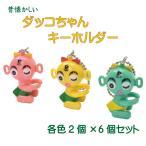 ダッコちゃん 昭和レトロ キーホルダー おもちゃ ボールチェーン 流行 可愛い 6個セット