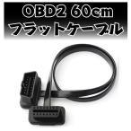 OBD2 60cm フラットケーブル コネクタ 延長ケーブル 16ピン コネクタ 移設
