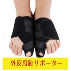 外反母趾 サポーター 衝撃緩和 足指保護 矯正 関節痛 男女兼用 左右セット SMLサイズ 黒
