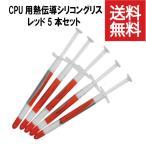 サーマルグリス 熱伝導 赤 シリコングリス 高冷却 注射器タイプ 5本セット PC CPU