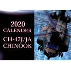 陸上自衛隊CH47J/JA 2020年(令和2年)カレンダー