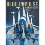 ブルーインパルスガイドブック 2016年 航空自衛隊グッズ