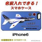 航空自衛隊グッズ ネーム印刷ブルーインパルススマホカバーiPhone6/6s