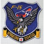 航空自衛隊グッズ  百里基地 204飛行隊ワッペン・パッチ