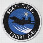 航空自衛隊グッズ  築城基地 304飛行隊 F-15 ワッペン・パッチ