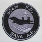 航空自衛隊那覇基地 304飛行隊 NAHA A.B(ロービジ)ワッペン・パッチ