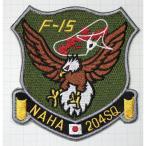 航空自衛隊グッズ  那覇基地 204飛行隊(グリーン)ワッペン・パッチ