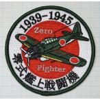 航空自衛隊グッズ 零型艦上戦闘機 ワッペン・パッチ