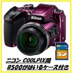 今ならニコンカメラケース・SDHCカード8GB差し上げます【送料無料】Nikon・ニコン チルト式液晶光学40倍ズーム COOLPIX B500 プラム