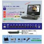 7インチ ポータブルDVD マルチプレーヤー APD-701N